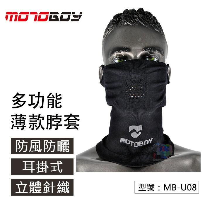 【MOTOBOY】薄款防風防曬面罩 耳掛式脖套 機車騎行/自行車/戶外運動/爬山裝備頭套 圍脖 面巾 MB-U08