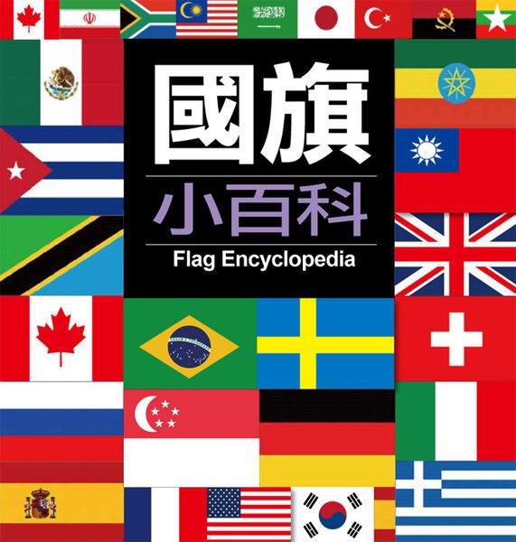 【人類文化】國旗小百科