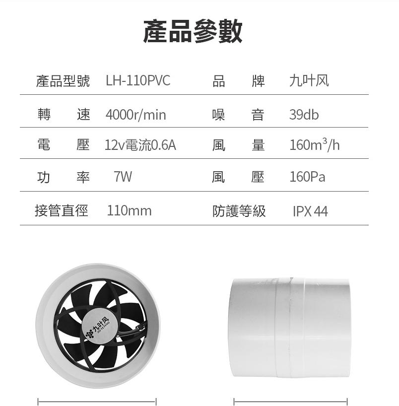台灣現貨不用等 110V 管道風機 管道排風扇 110pvc管道排風扇 排氣扇 4寸 換氣扇小型 抽風機 排氣扇 2