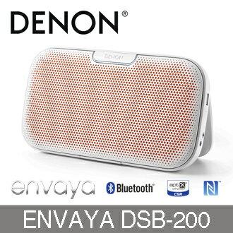 【DENON】ENVAYA DSB-200 可攜式藍芽喇叭