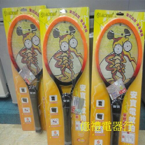 【億禮3C家電館】安寶捕蚊拍/電蚊拍AB-9902,大面積好捕捉,蚊子跑不掉!!