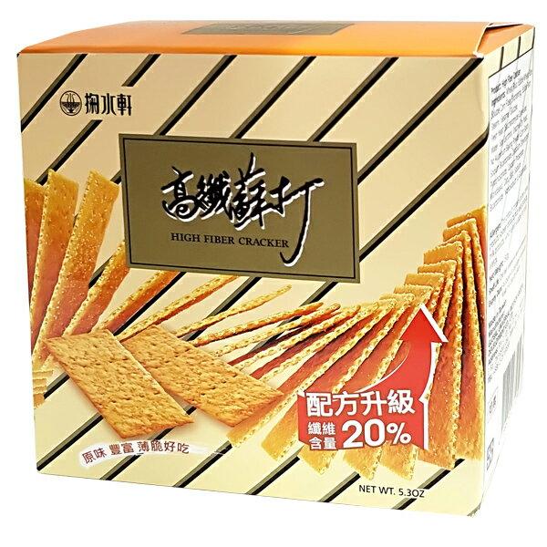 掬水軒 高纖蘇打餅 150g/盒