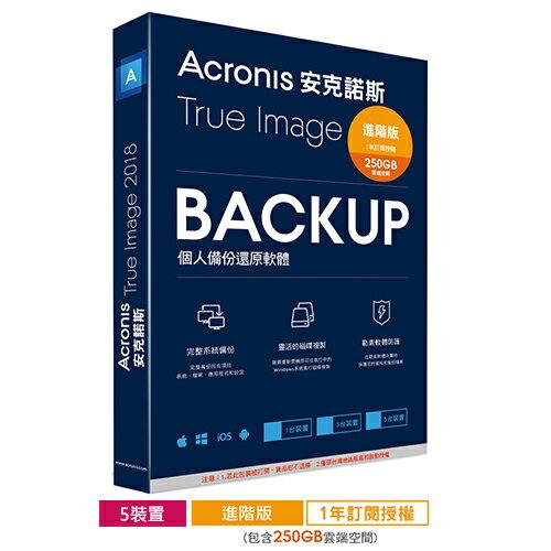 Acronis安克諾斯TrueImage2018進階版250G-5台1年【三井3C】