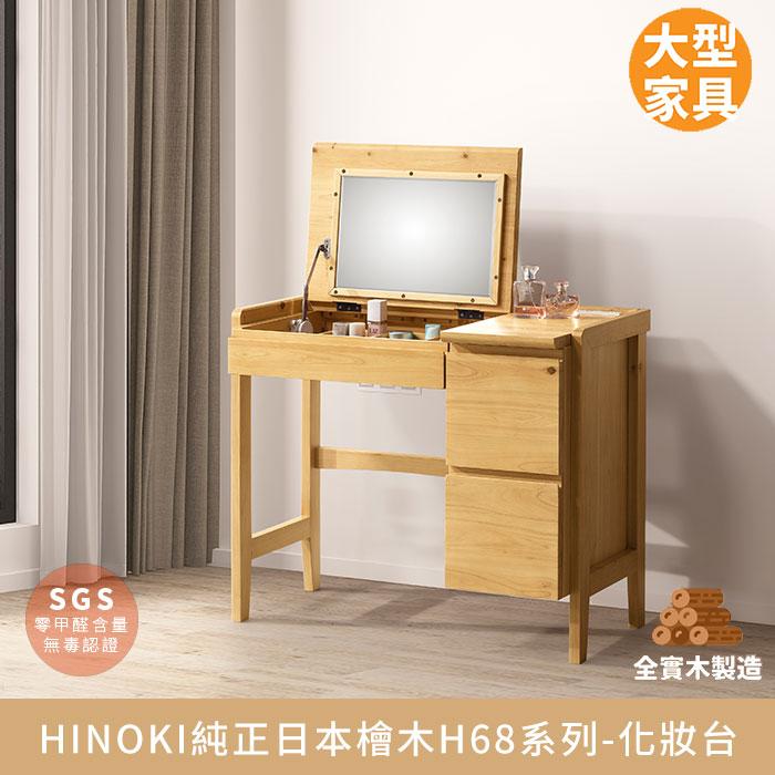 HINOKI純正日本檜木H68系列-化妝台【myhome8居家無限】 0