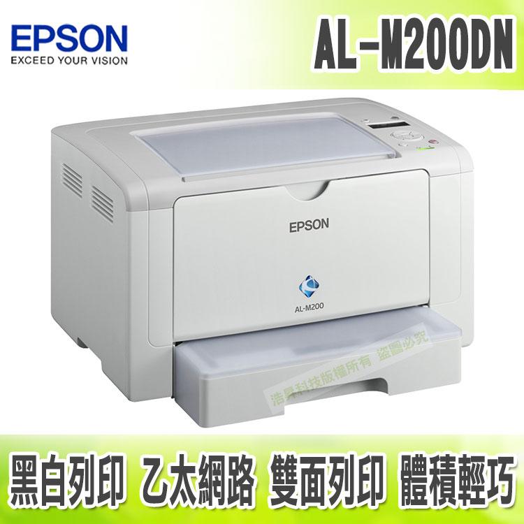 ~浩昇科技~EPSON AL~M200DN 黑白LED印表機