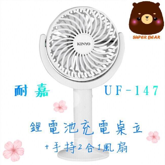 【499折50】風扇 耐嘉 KINYO 鋰電池充電桌立+手持2合1風扇 UF-147 USB風扇 小風扇 造型風扇 桌上型風扇
