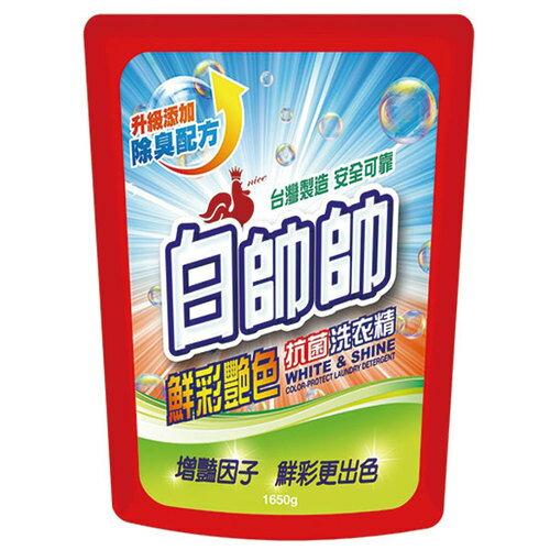 白帥帥 鮮彩艷色 抗菌洗衣精 補充包 1650g