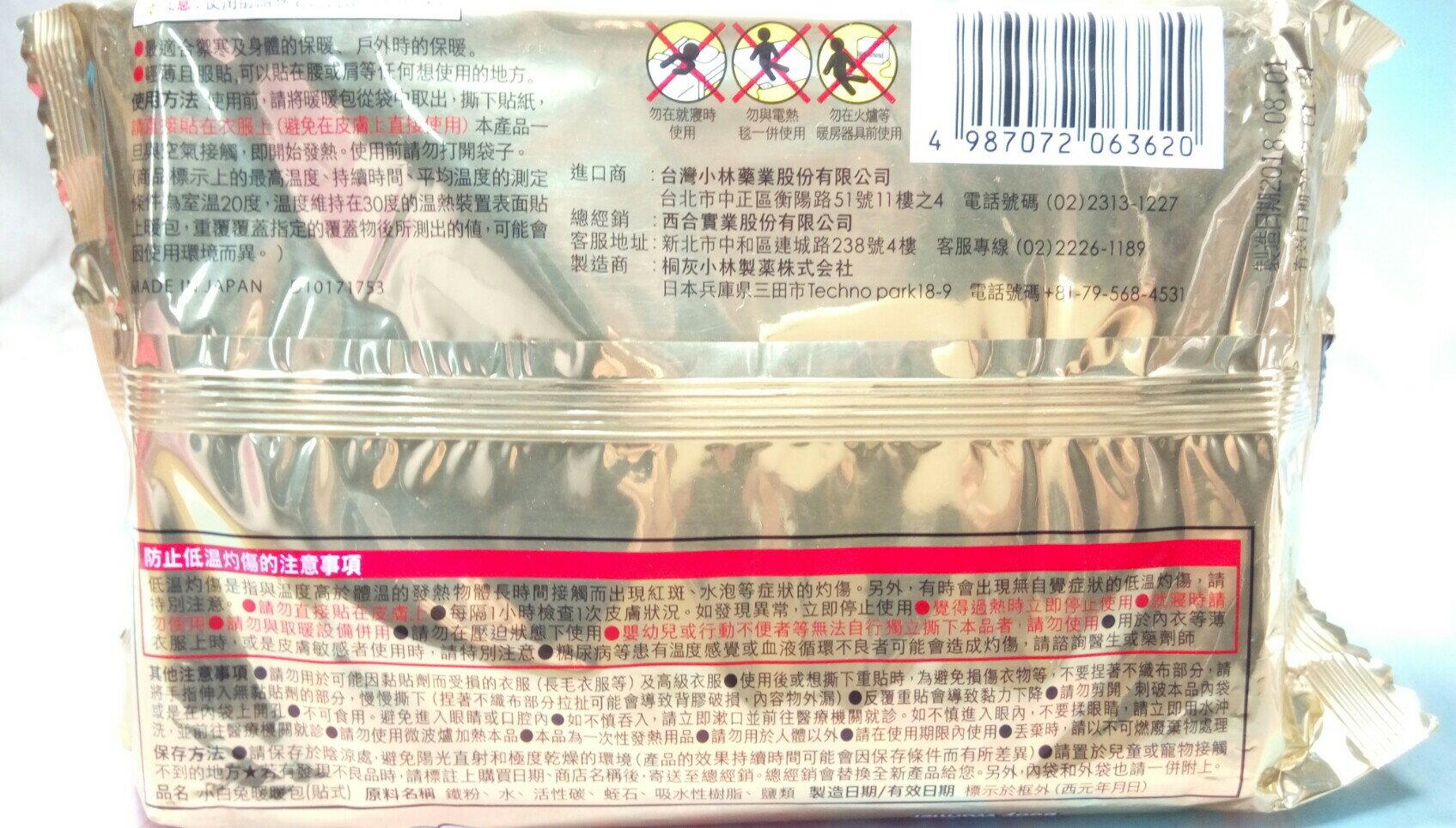 手握式 日本製小白兔暖暖包 24小時~手握暖暖包 暖暖包 保暖用品《八八八e網購 1