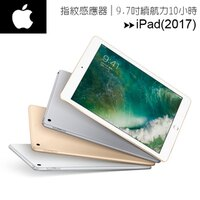 Apple 蘋果商品推薦★下單現賺1000點★ 分期0利率  Apple iPad 2017年新款 wifi版本 32G 台灣原廠公司貨 保固一年