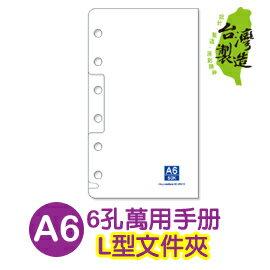珠友 BC-85013 A6/50K 6孔萬用手冊/L型文件夾/1入(適用6孔夾)