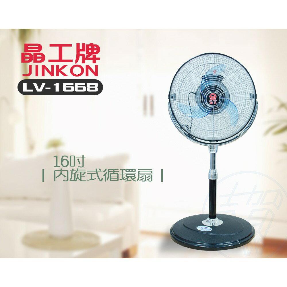[免運費]晶工 內旋式循環扇 16吋 涼風扇 循環扇 內旋式 旋轉扇 電風扇 lv-1668