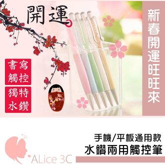 開運 水鑽 觸控筆 【E8-006】 水晶 電容筆 原子筆 觸控螢幕 iPhone6s Plus 不挑色出清 Alice3C