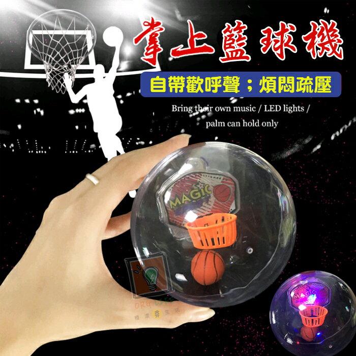 ORG《SD1411》疏壓首選!帶歡呼聲 掌上型籃球機 掌上 投籃球機 投籃球玩具 手上籃球機 投籃球 玩具 過年送禮