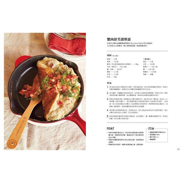 Le Creuset鑄鐵鍋手作早午餐:鬆餅.麵包.鹹派.濃湯.歐姆蛋.義大利麵,45道美味鑄鐵鍋食譜 6