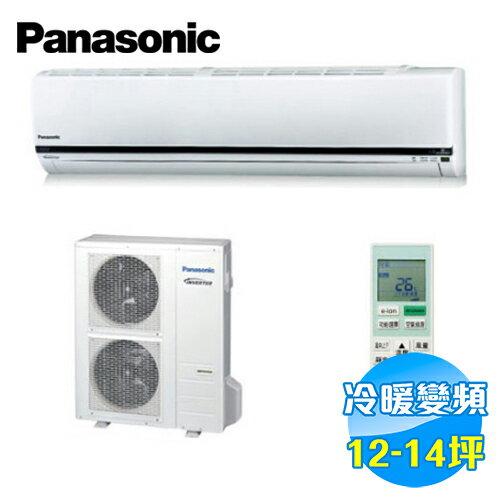 國際 Panasonic 冷暖變頻 一對一分離式冷氣 J系列 CS-J90VA2 / CU-J90VHA2