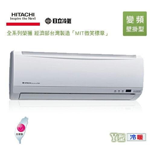 HITACHI 日立冷氣 壁掛變頻暖 Y系列  RAC/RAS-36YD 6坪 2級