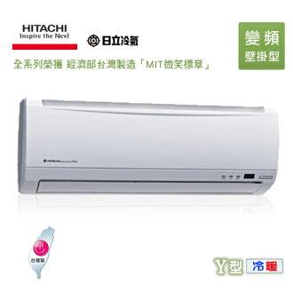 HITACHI日立 壁掛變頻暖 Y系列 RAC/RAS-22YD 4坪 1級
