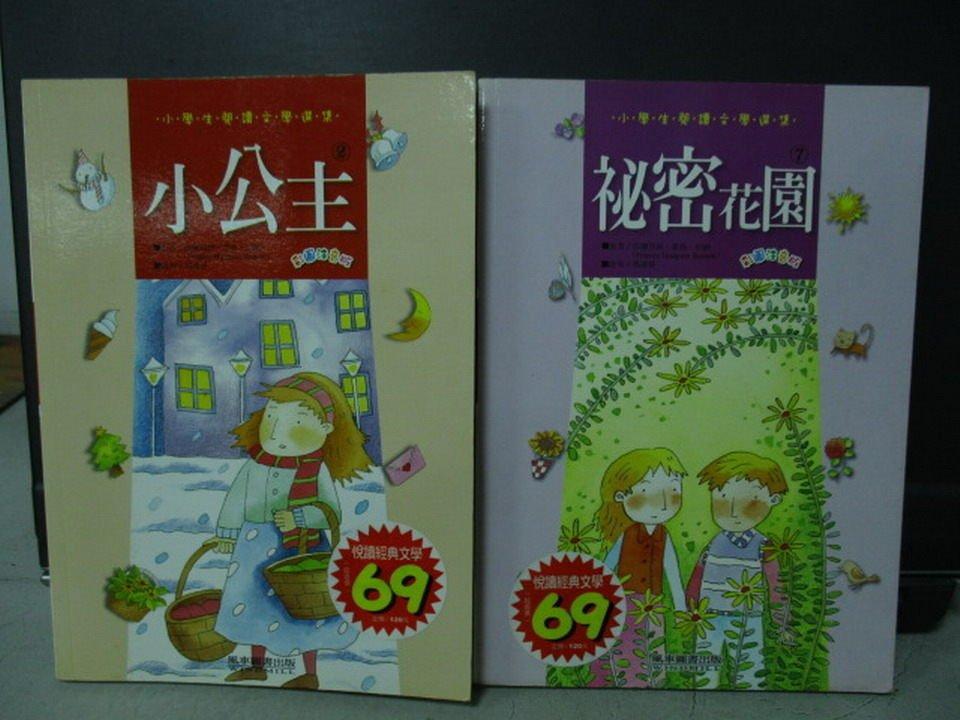 【書寶二手書T7/兒童文學_OMY】小公主_秘密花園_共2本合售