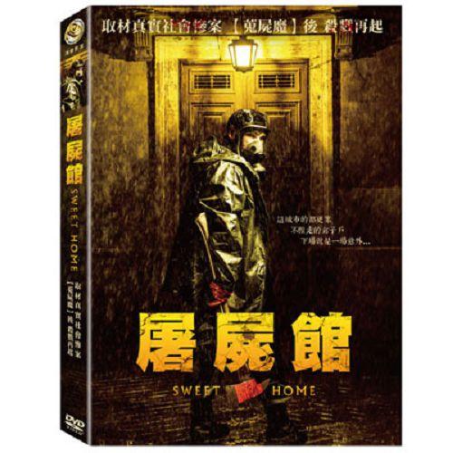屠屍館DVD-未滿18歲禁止購買