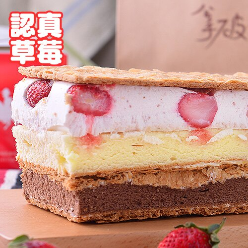 認真草莓+熱賣口味任選兩入