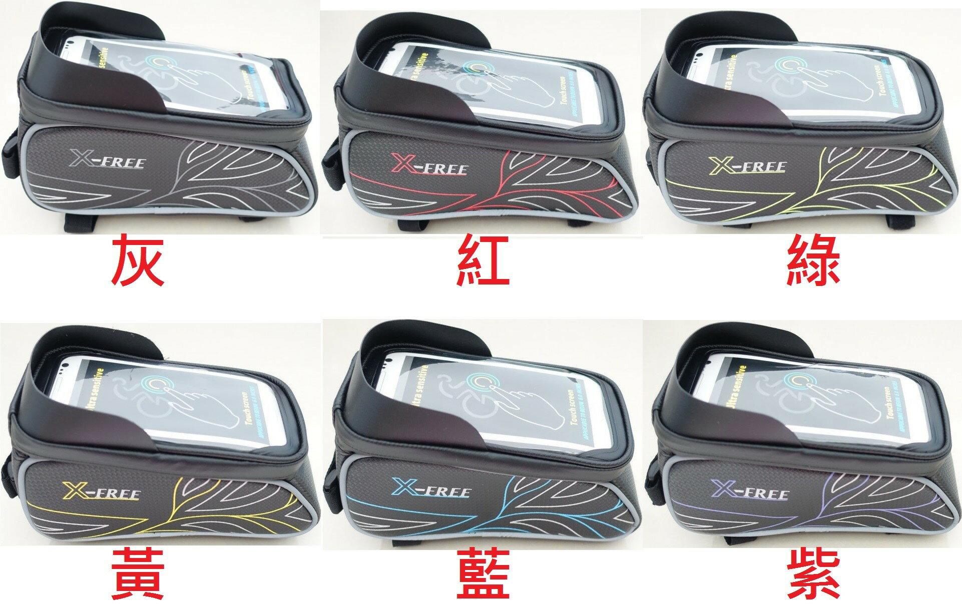 《意生》2016新款六色X-FREE 020遮光上管包 腳踏車上管馬鞍包小馬鞍手機袋手機座自行車包手機包置物袋馬鞍袋