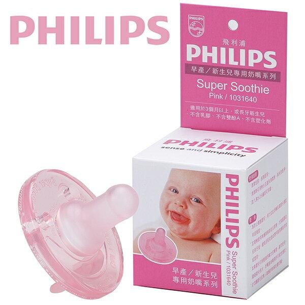 【PHILIPS】美國香草奶嘴 早產/新生兒專用奶嘴 - 5號(粉紅色)