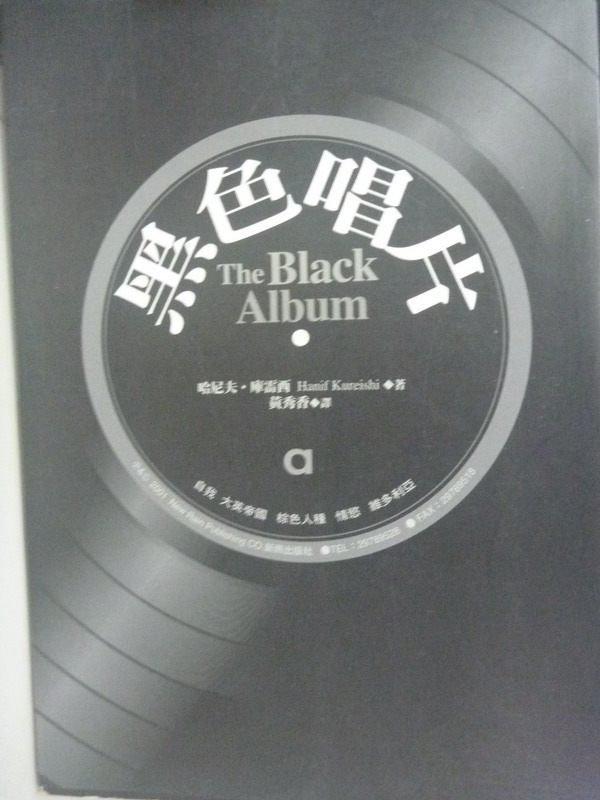 【書寶二手書T7/翻譯小說_IFS】黑色唱片 The black album_原價320_哈尼夫‧庫雷西