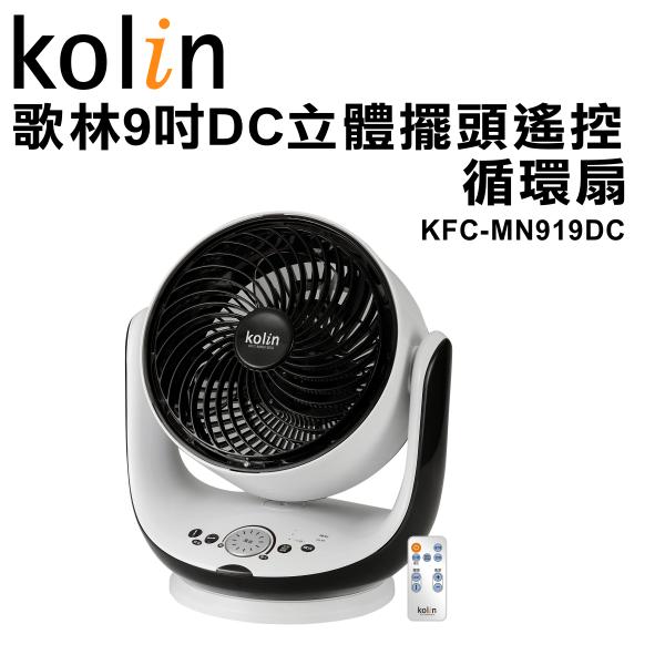 【歌林】9吋DC立體擺頭遙控循環扇KFC-MN919DC 保固免運-隆美家電