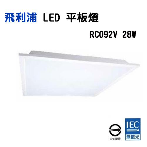飛利浦★LED 平板燈 輕鋼架 28W 全電壓 白光 自然光壓 白光 自然光 ★永光照明PH-RC092V-28W%
