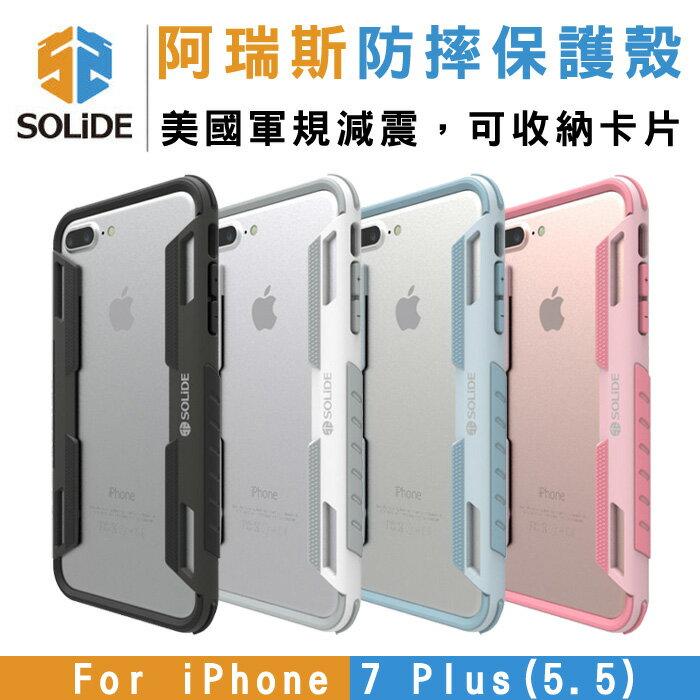 Solide ARES 阿瑞斯 插卡式立架防摔殼 5.5吋 iPhone 7 Plus i7+ 卡片收納 減震 耐摔 止滑墊 手機殼/保護殼/手機套/保護套 支架/TIS購物館