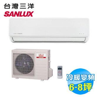 台灣三洋 SANLUX 時尚型 冷暖 變頻 一對一分離式冷氣 SAC-V41H / SAE-V41H