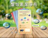 世界地球日,環保愛地球到【中華生物科技】甲殼素(蟹殼素)環保潔淨布