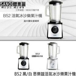 思樂誼 SANOE B52 黑/白 活氧冰沙樂果汁機 生機健康 3年保固 公司貨 免運費