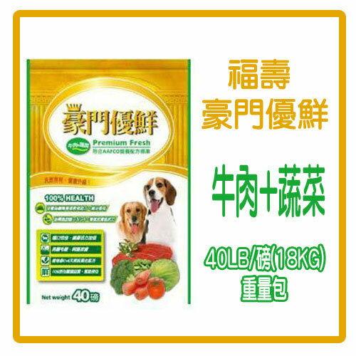 【力奇】福壽 豪門優鮮-牛肉+蔬菜-犬用飼料40LB/磅(約18kg)-790元【免運】(A141B02)