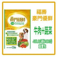 寵物生活-狗飼料推薦福壽 豪門優鮮-牛肉+蔬菜-犬用飼料40LB/磅(約18kg) 重量包  免運費  (A141B02)  好窩生活節。就在力奇寵物網路商店寵物生活-狗飼料推薦