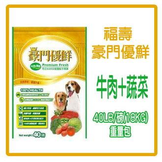 【力奇】福壽 豪門優鮮-牛肉+蔬菜-犬用飼料40LB/磅(約18kg)-690元【免運】(A141B02)