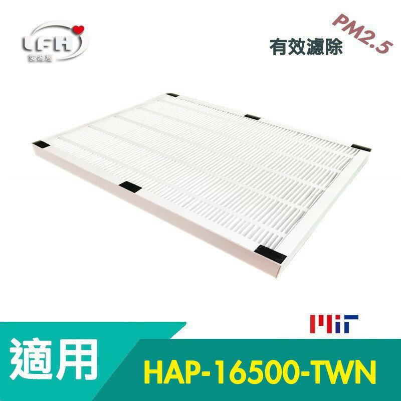 愛濾屋 HEPA濾心  適用Honeywell HAP-16500空氣清淨機 加購活性碳濾網HAP-16500-TWN
