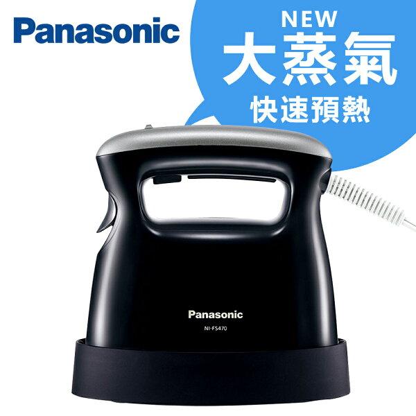 【Panasonic國際牌】手持蒸氣電熨斗(黑)/NI-FS470-K