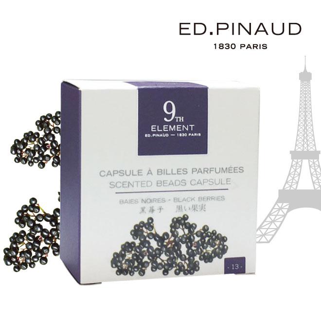 黑莓子 香氛片 ED.PINAUD法國百年品牌 全館免運 滿三仟送電影票