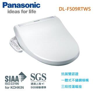 【佳麗寶】-Panasonic國際 電腦免治馬桶座 DL-F509RTWS