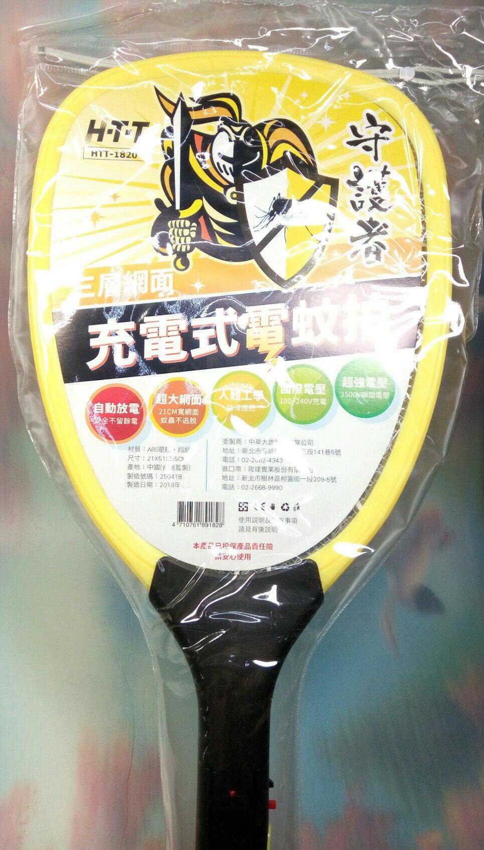 【三層網面充電式電蚊拍HTT-1820】891828電蚊拍 充電式電蚊拍 捕蚊工具【八八八】e網購