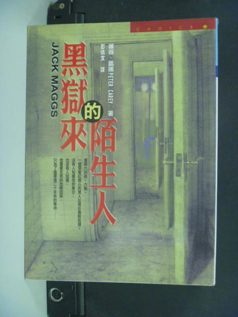 【書寶二手書T8/翻譯小說_LRF】黑獄來的陌生人_彼得.凱瑞