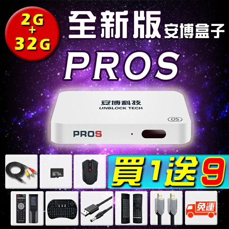 【送9大豪禮】 旗艦越獄版 安博盒子7 PROS X9 台灣公司貨 保固一年 電視盒 機上盒 小米 生日禮物 0