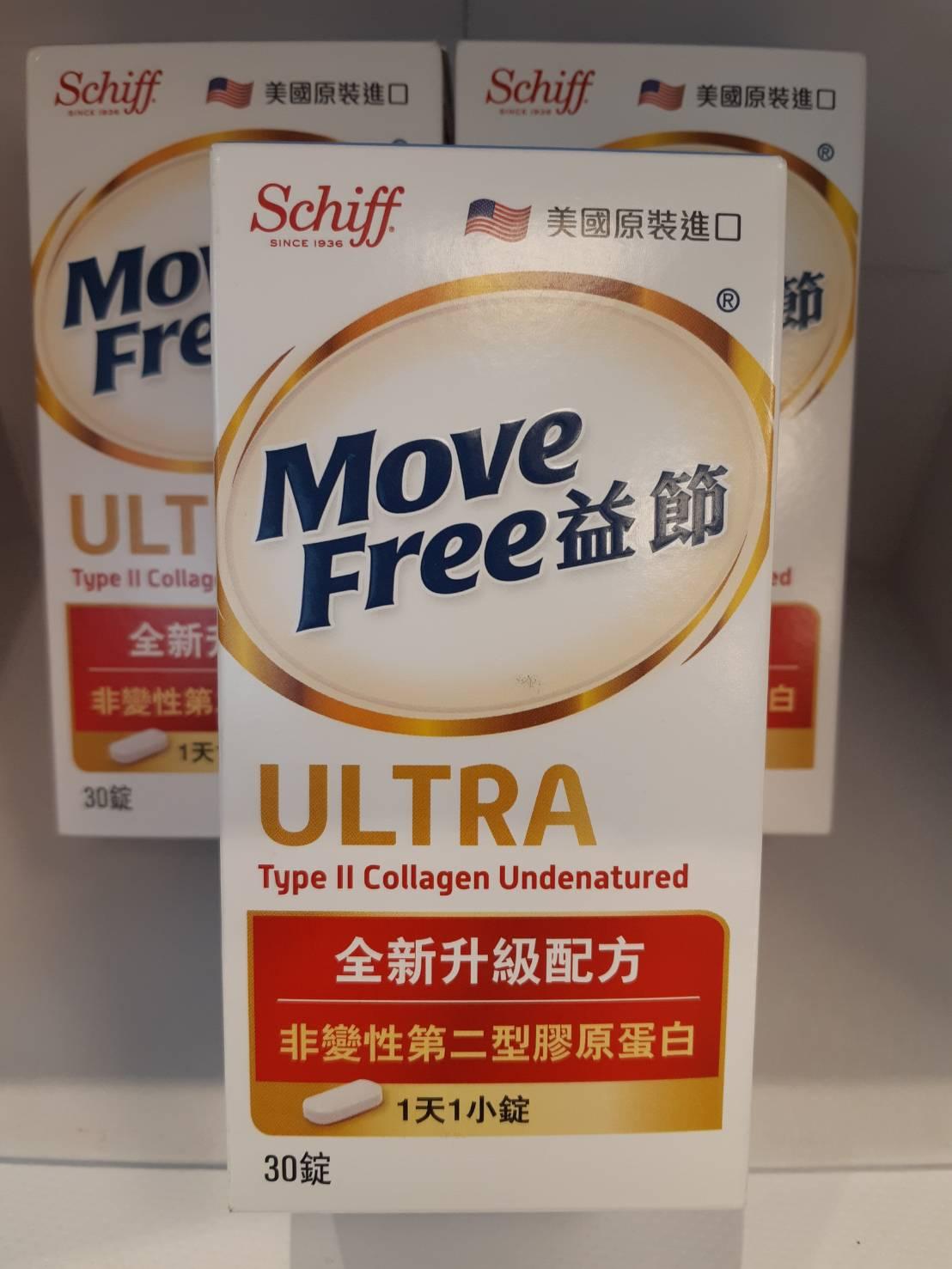 Move Free 益節ULTRA加強型迷你錠-全新升級配方(30錠/瓶)