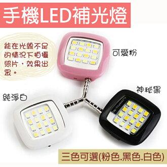 攝彩@手機自拍補光燈-白/粉/黑-平板也可用唷Android/iOS/手機/平板 適用 USB充電 自拍神器