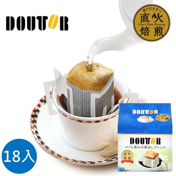 【DOUTOR】日本連鎖咖啡名店DOUTOR羅多倫濾掛咖啡得用大容量-濃郁18入126g直火烘焙日本進口濾泡咖啡包