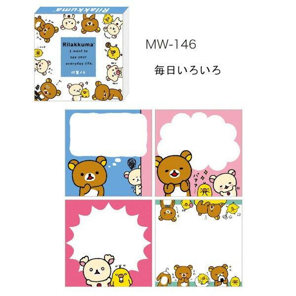 【真愛日本】16082000006懶熊方便條本-全人物表情白  SAN-X 懶熊 奶熊 拉拉熊 便條本 文具用品