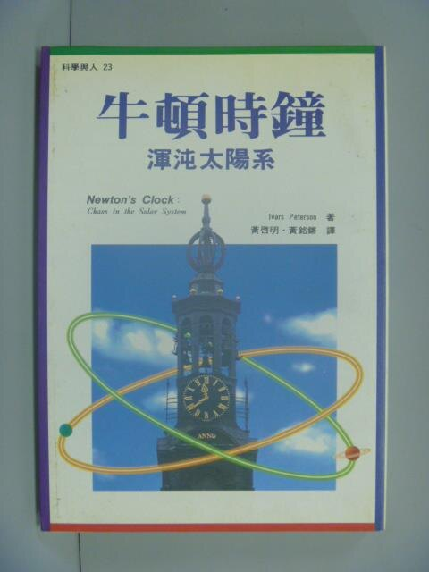 【書寶二手書T1/科學_GDP】牛頓時鐘-渾沌太陽系_黃啟明
