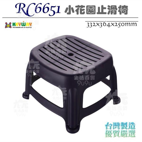 【九元生活百貨】聯府RC6651小花園止滑椅25cm藍色矮凳防滑椅塑膠椅椅子