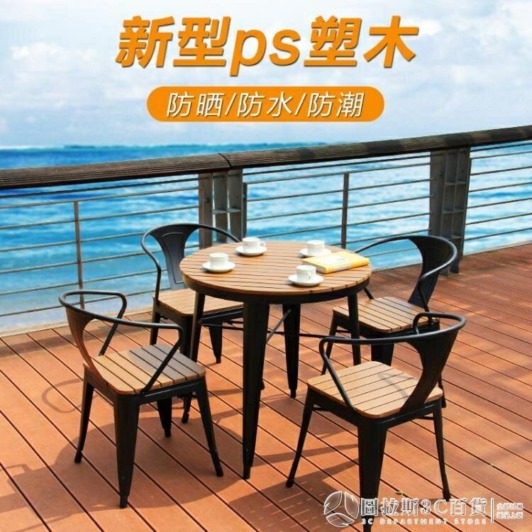 戶外桌椅 露台戶外桌椅 組合庭院陽台小茶幾花園咖啡廳休閒防腐木室外小桌椅 摩登生活